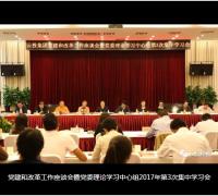 必威体育娱乐平台集团党委召开党建和改革工作座谈会