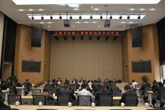 必威体育娱乐平台必威亚洲官网召开2018年第三季度经济运行分析
